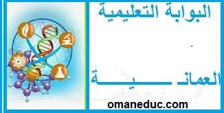 البوابة التعليمية العمانية