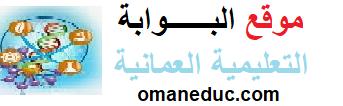 موقع البوابة التعليمية العمانية