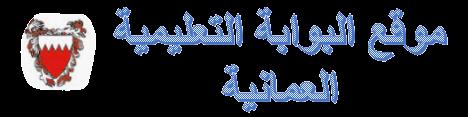 موقع المناهج التعليمية العمانية